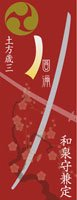刀剣武家ようかん -2代目パッケージ- 一夢庵25周年記念 和泉守兼定 栗味