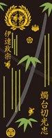 刀剣武家ようかん -2代目パッケージ- 一夢庵25周年記念 燭台切光忠 黒糖味