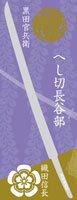 刀剣武家ようかん -2代目パッケージ- 一夢庵25周年記念 へし切長谷部 栗味