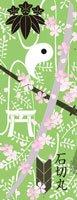 刀剣武家ようかん -2代目パッケージ- 一夢庵25周年記念 石切丸 抹茶味