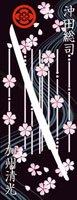 刀剣武家ようかん -2代目パッケージ- 一夢庵25周年記念 加州清光 小倉味