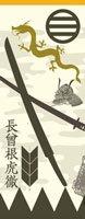 刀剣武家ようかん -2代目パッケージ- 一夢庵25周年記念 長曾祢虎徹 柚子味