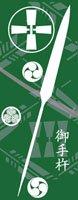 刀剣武家ようかん -2代目パッケージ- 一夢庵25周年記念 御手杵 抹茶味