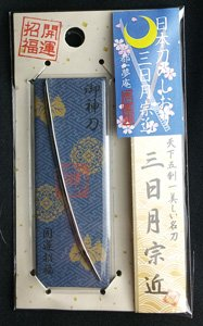 【即納】日本刀のしおり 三日月宗近