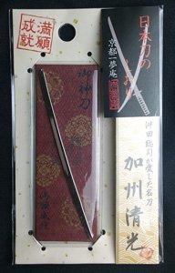 【即納】日本刀のしおり 加州清光