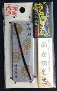 【即納】日本刀のしおり 燭台切光忠