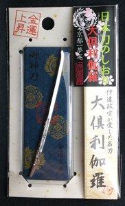 【即納】日本刀のしおり 大倶利伽羅
