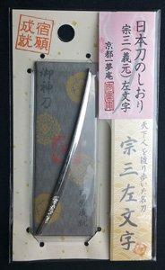 【即納】日本刀のしおり 宗三左文字