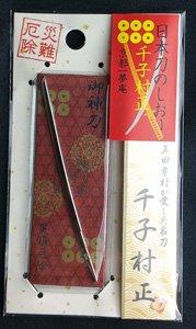 【即納】日本刀のしおり 千子村正