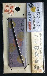 【即納】日本刀のしおり へし切長谷部