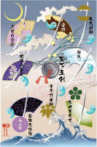 【廃盤】クリアファイル A4サイズ cf068 天下五剣2荒波と桜