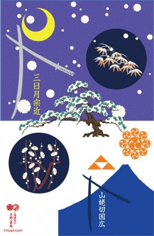 【廃盤】クリアファイル A4サイズ cf035 三日月山姥雪景色
