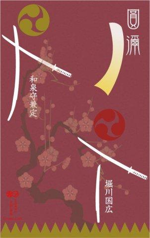 【廃盤】クリアファイル A4サイズ cf045 兼定堀川梅 和泉守兼定,堀川国広