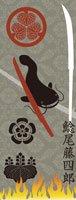 刀剣武家ようかん -2代目パッケージ- 一夢庵25周年記念 鯰尾藤四郎 黒糖味