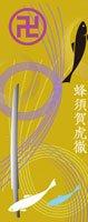 刀剣武家ようかん -2代目パッケージ- 一夢庵25周年記念 蜂須賀虎徹 柚子味