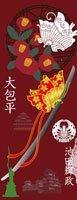 刀剣武家ようかん -2代目パッケージ- 一夢庵25周年記念 大包平 栗味