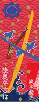 刀剣武家ようかん -2代目パッケージ- 一夢庵25周年記念 陸奥守吉行 柚子味