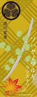 刀剣武家ようかん -2代目パッケージ- 一夢庵25周年記念 ソハヤノツルキ 柚子味