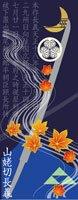 刀剣武家ようかん -2代目パッケージ- 一夢庵25周年記念 山姥切長義 白味