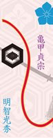 刀剣武家ようかん -2代目パッケージ- 一夢庵25周年記念 亀甲貞宗 小倉味