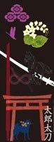刀剣武家ようかん -2代目パッケージ- 一夢庵25周年記念 太郎太刀 煉り味