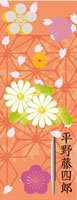 刀剣武家ようかん -2代目パッケージ- 一夢庵25周年記念 平野藤四郎 柚子味