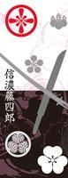 刀剣武家ようかん -2代目パッケージ- 一夢庵25周年記念 信濃藤四郎 白味