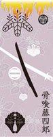 刀剣武家ようかん -2代目パッケージ- 一夢庵25周年記念 骨喰藤四郎 白味