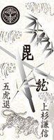 刀剣武家ようかん -2代目パッケージ- 一夢庵25周年記念 五虎退 白味