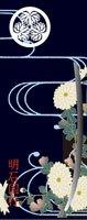 刀剣武家ようかん -2代目パッケージ- 一夢庵25周年記念 明石国行 煉り味