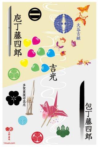 【廃盤】クリアファイル A4サイズ cf93両包丁藤四郎