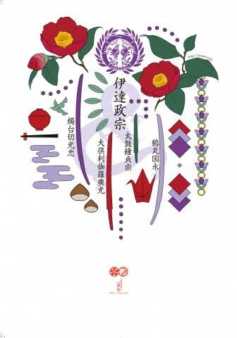 【廃盤】クリアファイル A4サイズ cf94伊達組冬の収穫祭「椿」