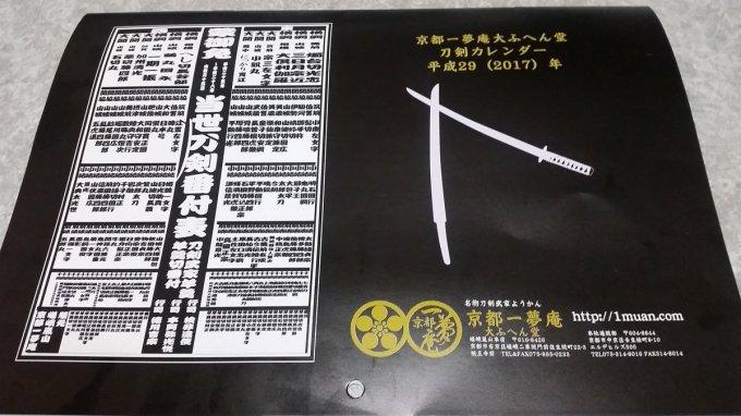 【廃盤】cf037 2017年刀剣カレンダーA4壁掛式