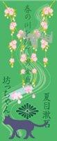 文豪ようかん 夏目漱石『坊っちゃん』 抹茶味。