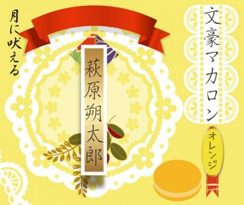 文豪マカロン 与謝野晶子 バニラ味