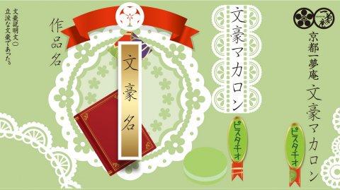 刀剣マカロン にっかり青江 ピスタチオ味
