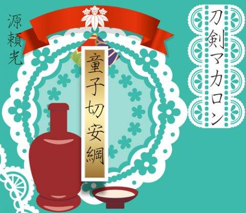 刀剣マカロン 薬研藤四郎 チョコ味