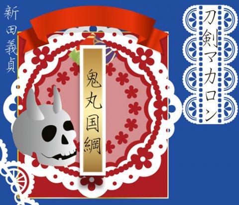 刀剣マカロン 鯰尾藤四郎 チョコ味