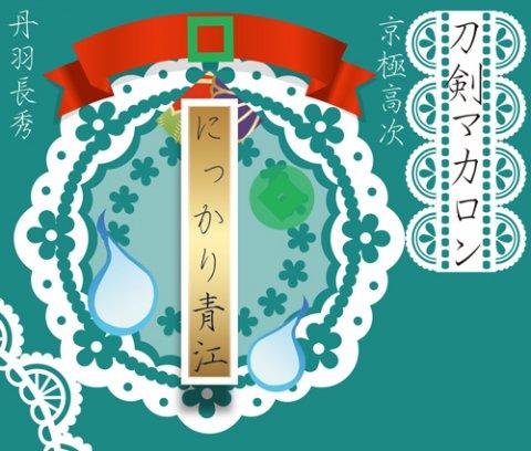 刀剣マカロン 同田貫正国 チョコ味