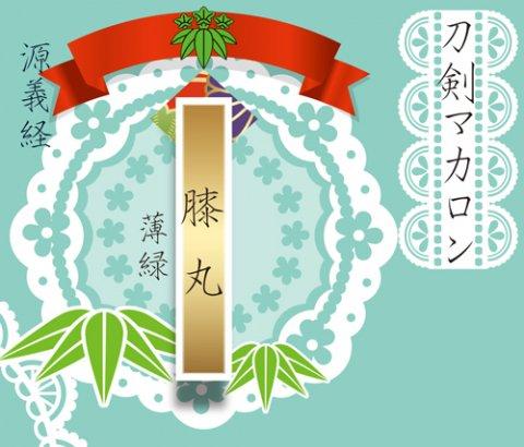 刀剣マカロン 宗三左文字 いちご味