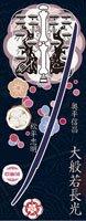 刀剣武家ようかん -2代目パッケージ- 一夢庵25周年記念 大般若長光 煉り味