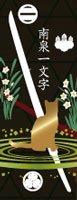 刀剣武家ようかん -2代目パッケージ- 一夢庵25周年記念 南泉一文字 黒糖味