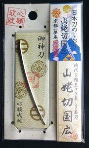 【即納】日本刀のしおり 山姥切国広