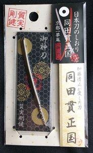【即納】日本刀のしおり 同田貫正国