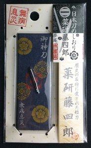 【即納】日本刀のしおり 薬研藤四郎
