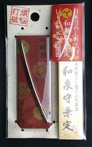 【即納】日本刀のしおり 和泉守兼定
