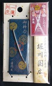 【即納】日本刀のしおり 堀川国広