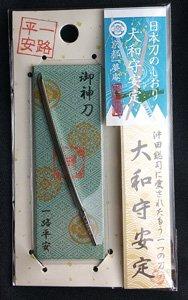 【即納】日本刀のしおり 大和守安定