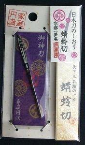 【即納】日本刀のしおり 蜻蛉切