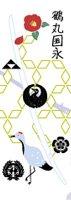 刀剣武家ようかん -3代目パッケージ- 刀剣プロジェクト4周年記念 鶴丸国永 白味。